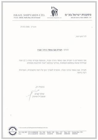 מספנות ישראל ממליצים